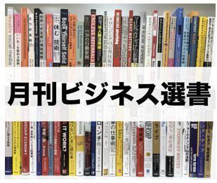 月刊ビジネス選書.jpg
